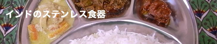ステンレス食器