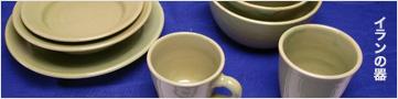 イランの陶器