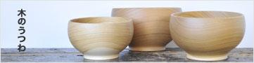 薗部銘木椀