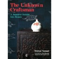 英文版 柳宗悦評論集—The unknown craftsman